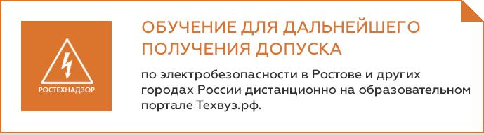 Электробезопасность не сдал экзамен на группу бухарестская 24 электробезопасности